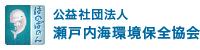 公益社団法人瀬戸内海環境保全協会